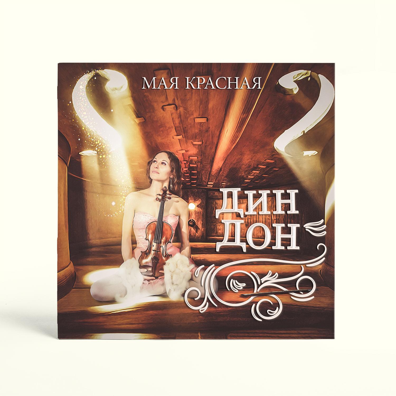 Arte Disco - Maia Krasnaia - Din Don - Versión Rusa
